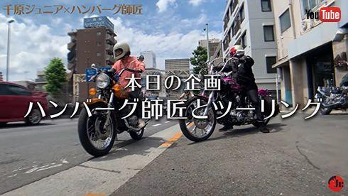 千原ジュニアYouTube