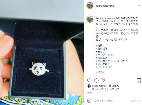 丸山桂里奈 本並健治 結婚 指輪 インスタ 新婚さんいらっしゃい!