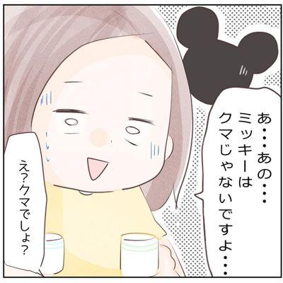 ミッキーマウスの正体