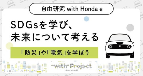 Honda Kids