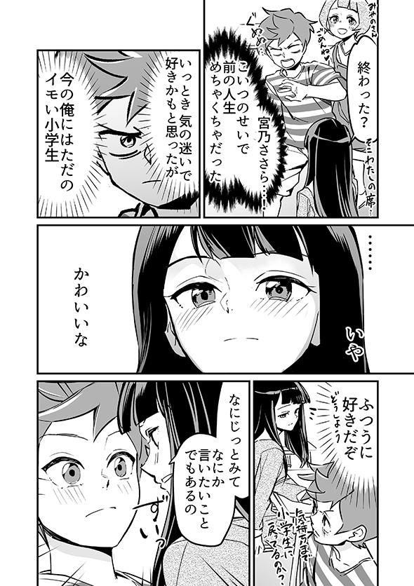「俺の人生ダメにしたイモ女め」→「いや、かわいい」 転生しても好きになっちゃうラブコメ漫画がチートなのに初々しくて最高