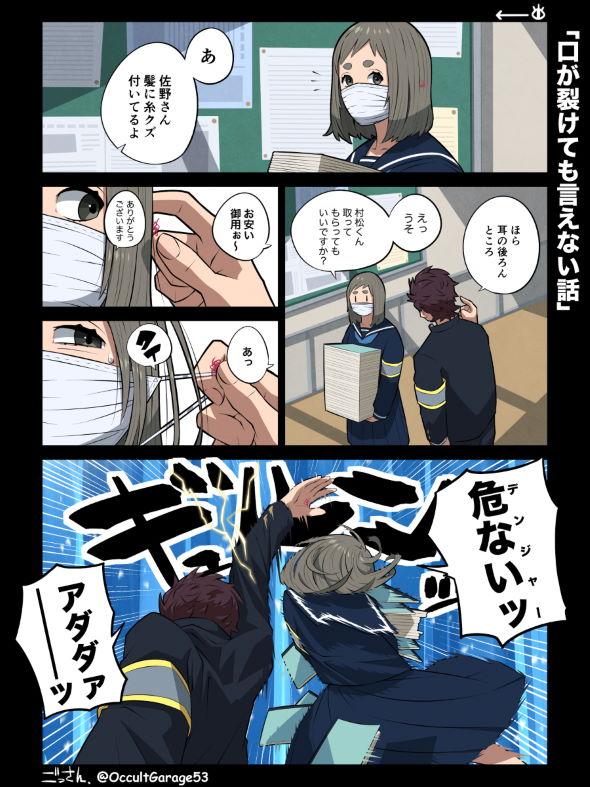 口裂け女 twitter 漫画 七不思議