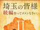 映画「翔んで埼玉」続編制作決定に全埼玉県民が泣く! 魔夜峰央「正気かおまえら」 GACKT「不安しかありません」
