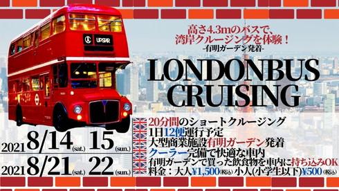 ロンドンバスツアー
