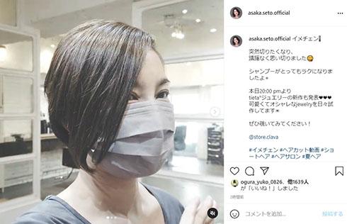 瀬戸朝香 ロングヘア ショートヘア