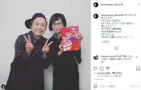 香取慎吾 大下容子 ワイドスクランブル スマステ 4年 インスタ 共演