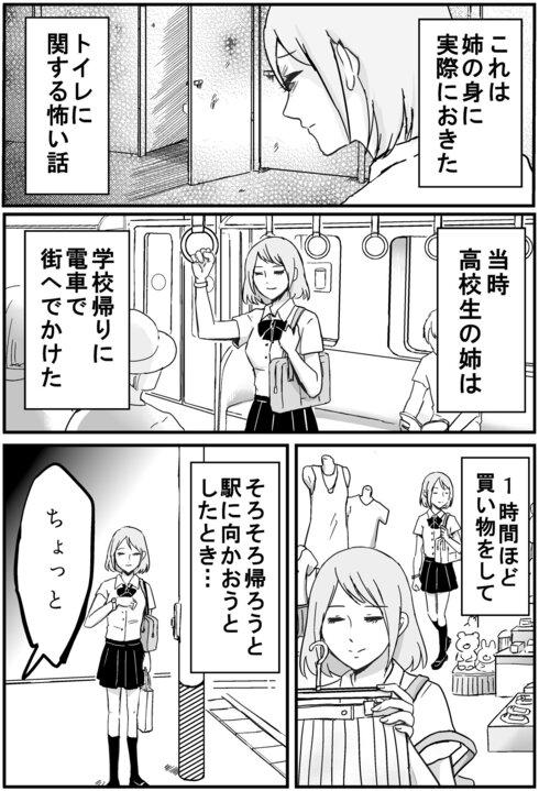 お姉さんが体験した実録漫画01