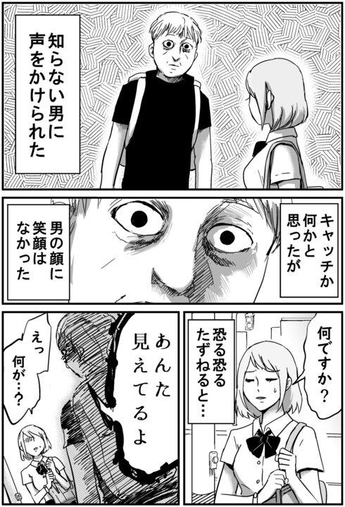お姉さんが体験した実録漫画02