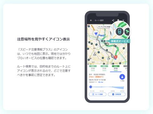 Yahoo!カーナビ新機能