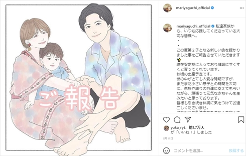 矢口真里 長男 息子 第2子 妊娠 夫 2歳 誕生日 インスタ