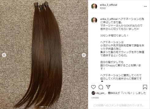 山川恵里佳 ヘアドネーション 髪 寄付 ショート インスタ