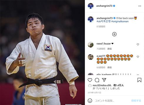 柔道 韓国 代表 安昌林 アンチャンリム  銅メダル 井上康生 東京 オリンピック 五輪