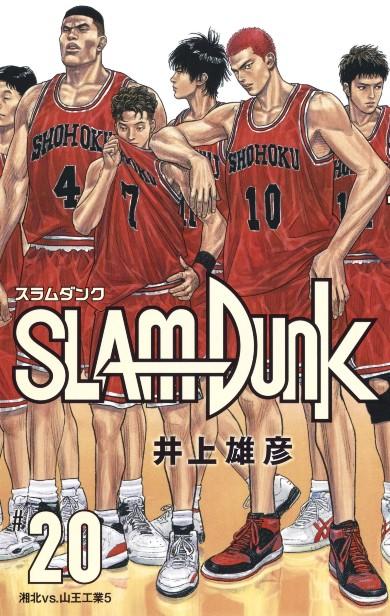 SLAM DUNK スラムダンク 井上雄彦 バスケ バスケットボール