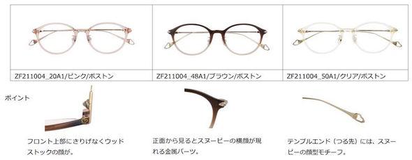 CLASSIC DESIGN 品番:ZF211004(13300円/以下セットレンズ代込)