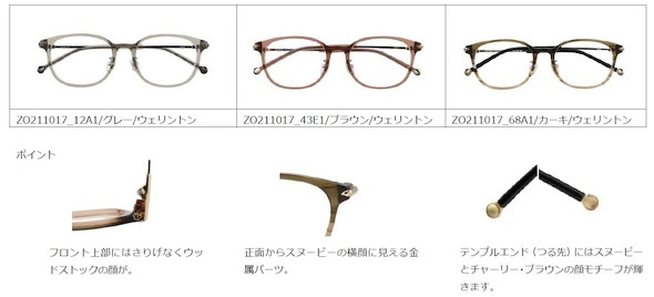 CASUAL DESIGN 品番:ZO211017(11100円)