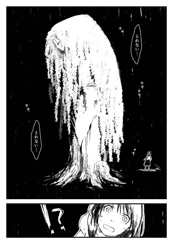変な生き物に手紙を取られた女の子のお話 漫画