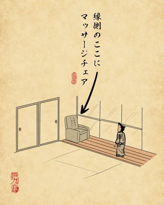 山田全自動 規制 おばあちゃんの家あるある 浮世絵風 お盆 帰省