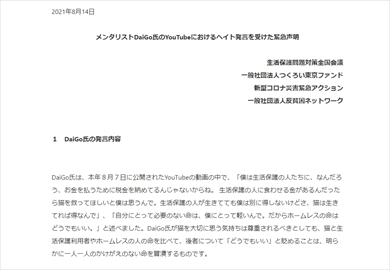DaiGo 謝罪 涙 ホームレス 差別 炎上 YouTube 生活保護