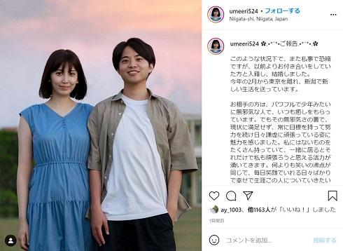 梅田えりか ℃-ute 後藤寛勝 結婚