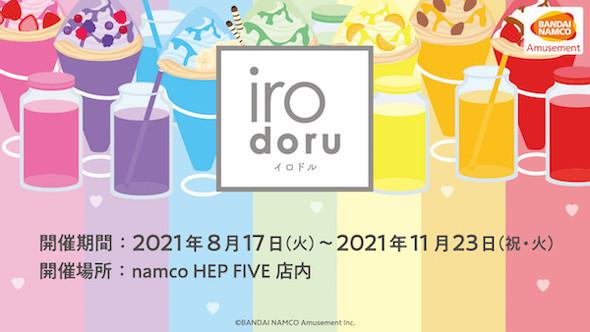「推し色コーデCafe 『irodoru』」メインイメージ