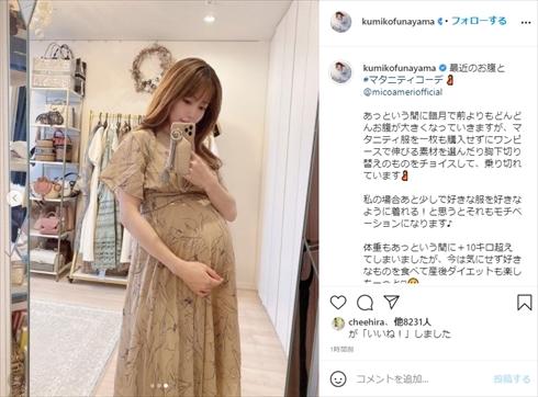 舟山久美子 くみっきー 臨月 出産 夫 妊娠 マタフォト マタニティコーデ インスタ