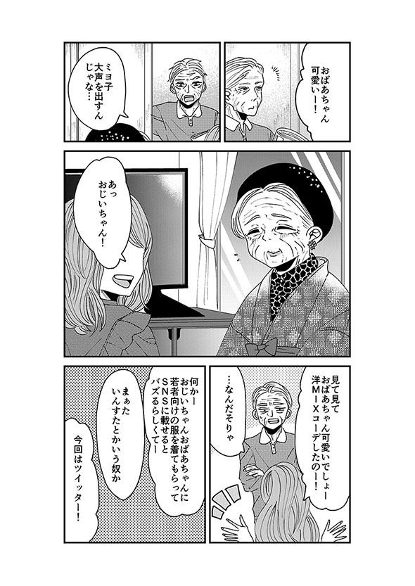 漫画『おばあちゃん可愛くしてみた』1ページ目