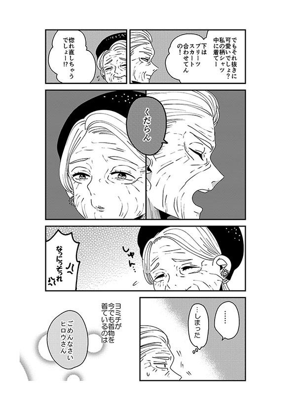 漫画『おばあちゃん可愛くしてみた』2ページ目