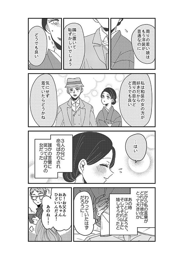 漫画『おばあちゃん可愛くしてみた』3ページ目