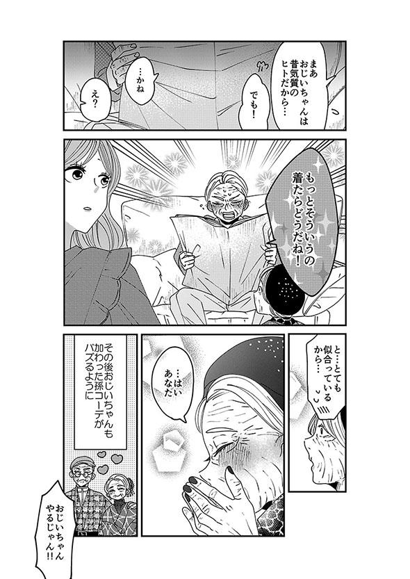 漫画『おばあちゃん可愛くしてみた』4ページ目