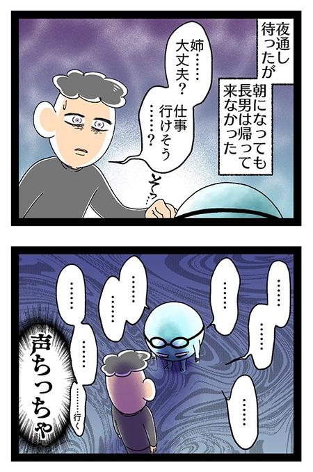 エピソードファイル長男5