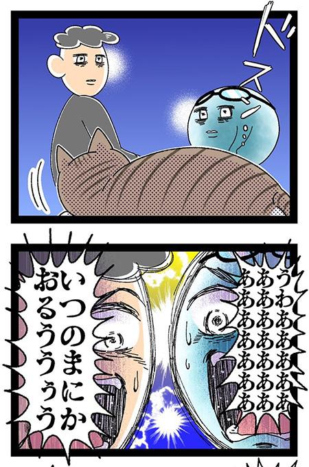 エピソードファイル長男9