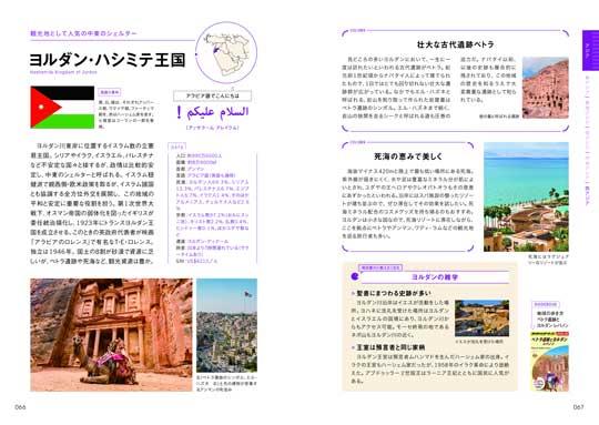 地球の歩き方 旅ガイドブック 旅の図鑑シリーズ