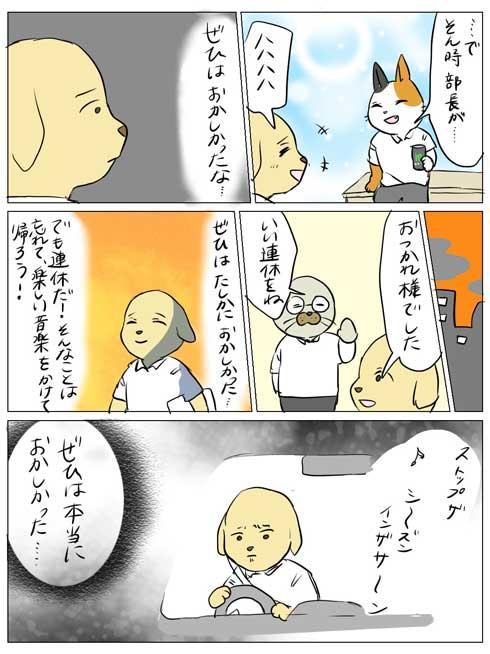 言い間違い 一日引きずる 犬 漫画