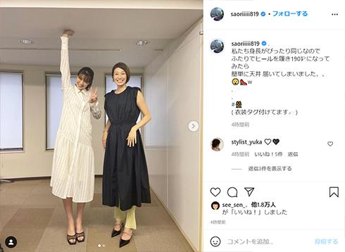 木村沙織 狩野舞子 身長 インスタ Instagram