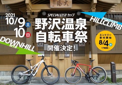 野沢温泉自転車祭