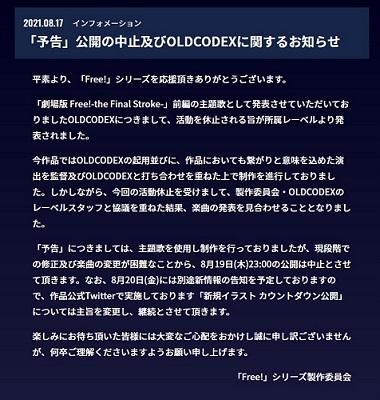 Free! OLDCODEX 鈴木達央 京都アニメーション