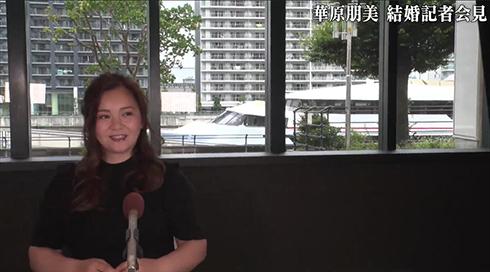 華原朋美 結婚 マネージャー 相手 記者会見
