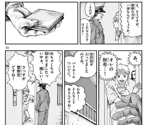 どんな落とし物でも届けてくれる警察官のホラー漫画 漫画