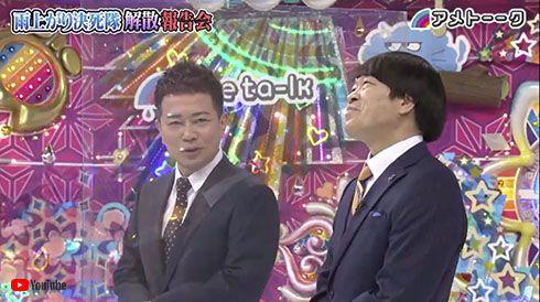 雨上がり決死隊 宮迫博之 蛍原徹 解散 アメトーーク!