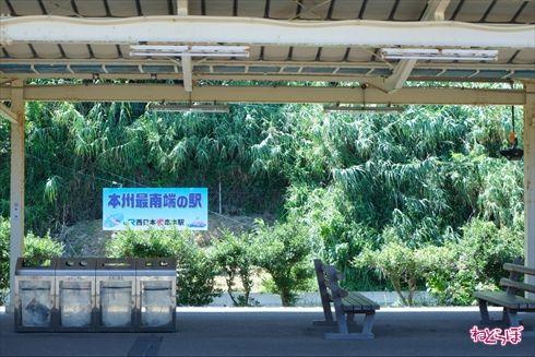 WEST EXPRESS 銀河紀南コース串本駅