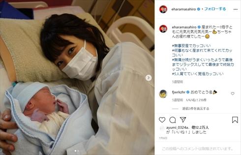 エハラマサヒロ 妻 千鶴 ブログ 隔離 新型コロナ  家庭内感染 第5子 子ども