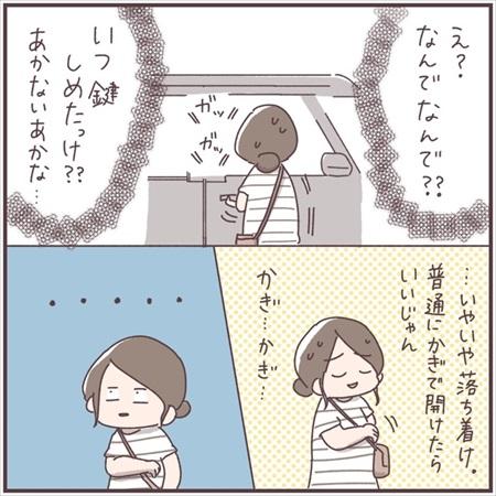 子どもを車にとじこめてしまいJAFを呼んだ話