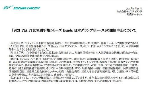 F1 日本 グランプリ GP 鈴鹿サーキット 中止