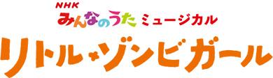 NHKみんなのうた ミュージカル リトル・ゾンビガール 高橋ひかる 熊谷彩春 石井杏奈 伊藤理々杏