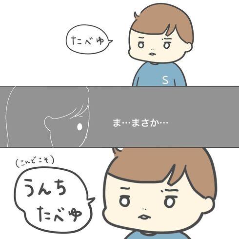 うんちたべゆ07