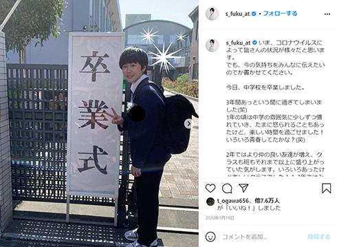 鈴木福 高校 修学旅行 中止 延期 Twitter