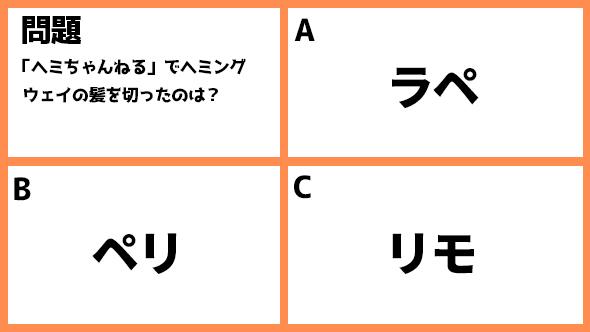 ヘミングウェイ 漂着者 斎藤工 シシド・カフカ 白石麻衣