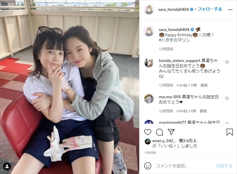 本田真凜 フィギュアスケート 誕生日 20歳 本田紗来 インスタ 姉妹