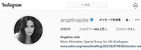 アンジェリーナ・ジョリー アンジー アフガニスタン 開設 Instagram