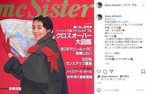 RIKACO mc Sister シスター 懐かしいシリーズ 18歳
